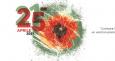 """manifesto ufficiale 2021 delle celebrazioni è stato realizzato da Maria Sole Barzacchini, studentessa del corso di design grafico dell'Accademia di Belle Arti selezionato dal professor Danilo Danisi nell'ambito del progetto """"Poster for the City""""."""